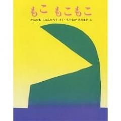 もこもこもこ/谷川俊太郎/元永定正/子供/絵本