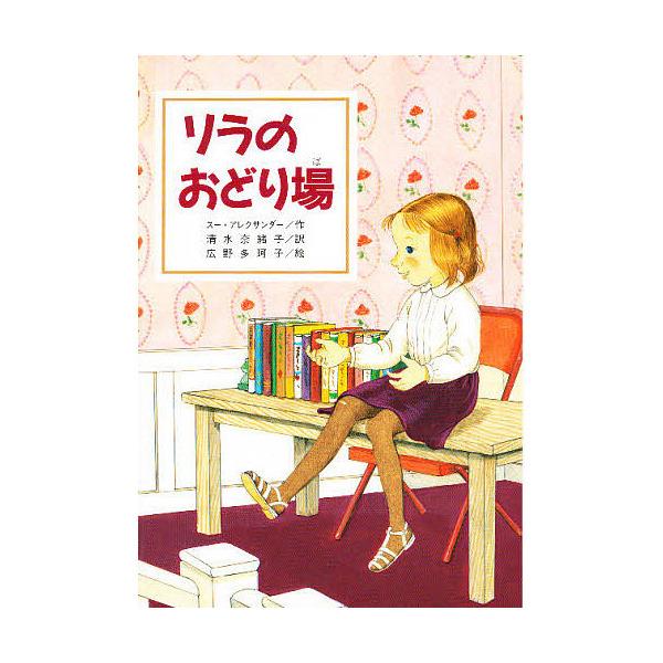 リラのおどり場 改版/スー・アレクサンダー/清水奈緒子