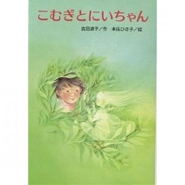 こむぎとにいちゃん/吉田道子/本庄ひさ子