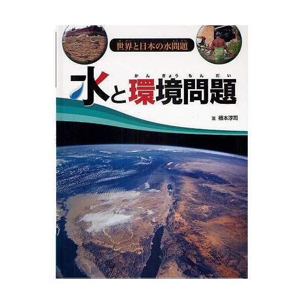 水と環境問題/橋本淳司