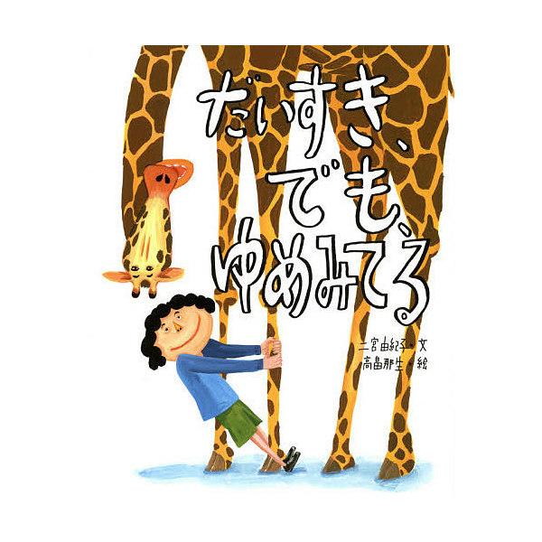 だいすき、でも、ゆめみてる/二宮由紀子/高畠那生/子供/絵本