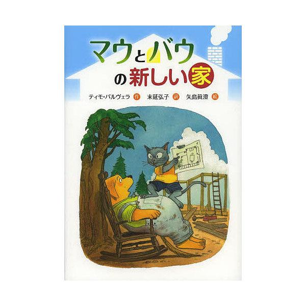 マウとバウの新しい家/ティモ・パルヴェラ/末延弘子/矢島眞澄