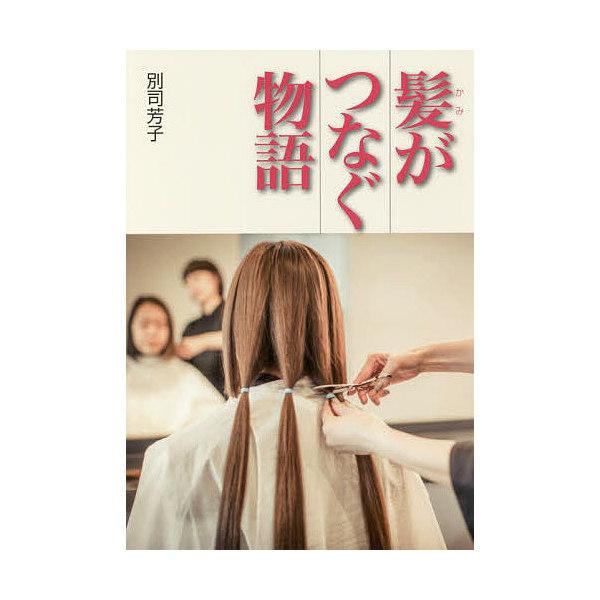 髪がつなぐ物語/別司芳子