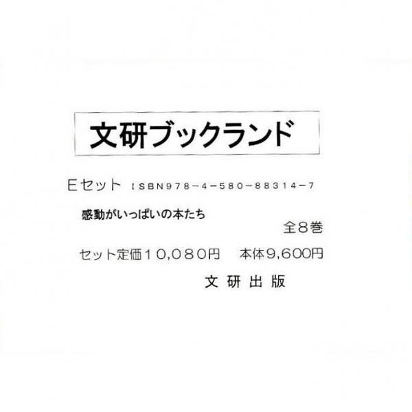 ブックランド・Eセット 全8巻