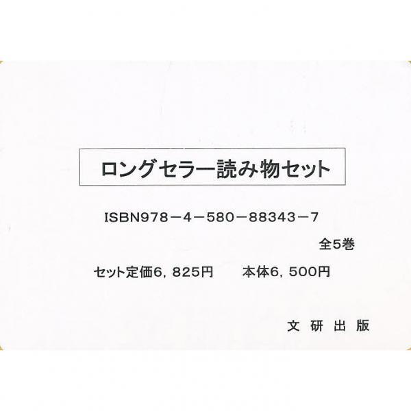 ロングセラー読み物セット 全5巻