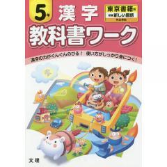 教科書ワーク漢字 東京書籍版 5年