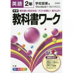中学教科書ワーク英語 学校図書版トータルイングリッシュ 2年
