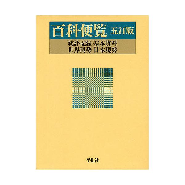 世界大百科事典 〔34〕