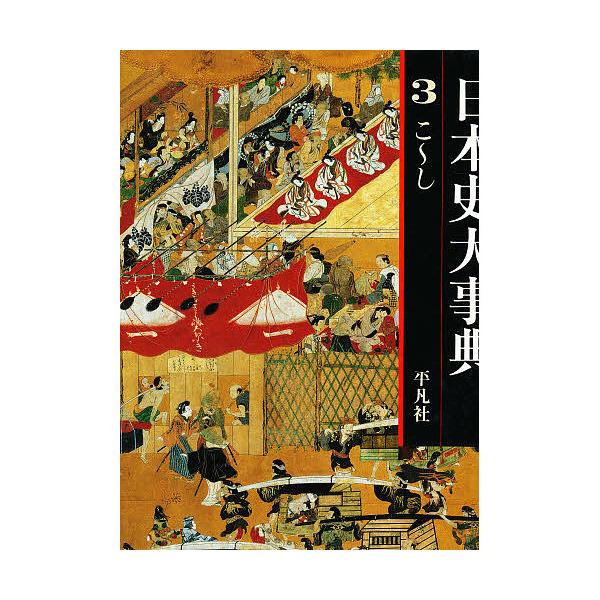 日本史大事典 3