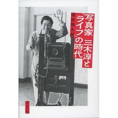 写真家三木淳と「ライフ」の時代/須田慎太郎