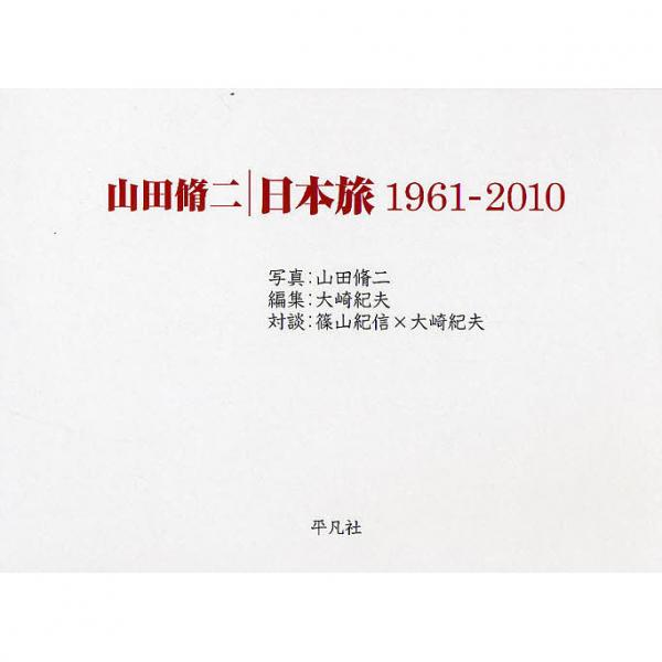 山田脩二日本旅1961-2010/山田脩二/大崎紀夫