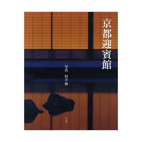 京都迎賓館/村井修