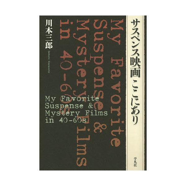 サスペンス映画ここにあり/川本三郎