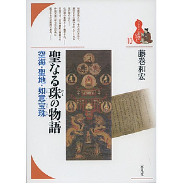 聖なる珠の物語 空海・聖地・如意宝珠/藤巻和宏