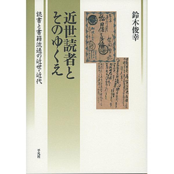 近世読者とそのゆくえ 読書と書籍流通の近世・近代/鈴木俊幸