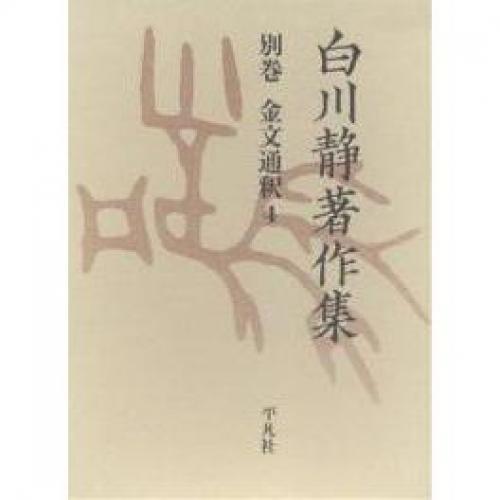 LOHACO - 白川静著作集 別巻〔2-4〕 復刻/白川静 (その他) bookfan ...