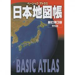 ベーシックアトラス日本地図帳/平凡社