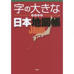 字の大きなアトラス日本地図帳/平凡社