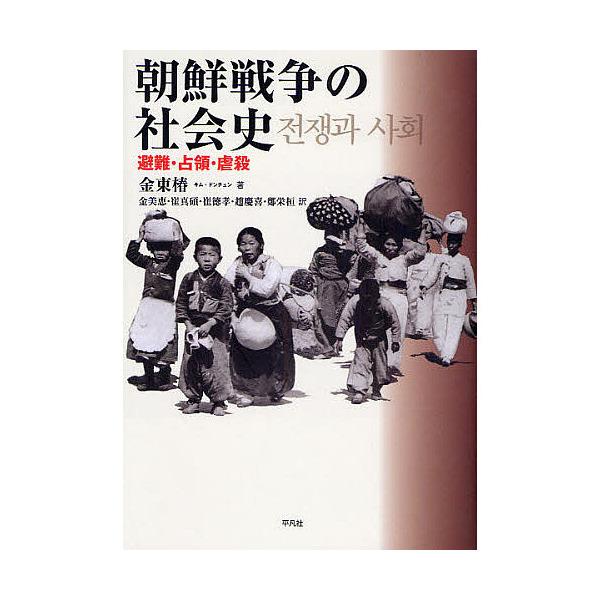 朝鮮戦争の社会史 避難・占領・虐殺/金東椿/金美恵