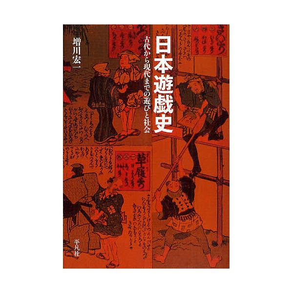 日本遊戯史 古代から現代までの遊びと社会/増川宏一
