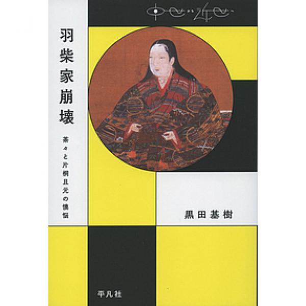 羽柴家崩壊 茶々と片桐且元の懊悩/黒田基樹
