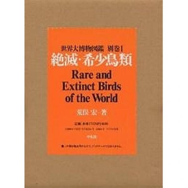 世界大博物図鑑 Atlas anima 別巻 1/荒俣宏