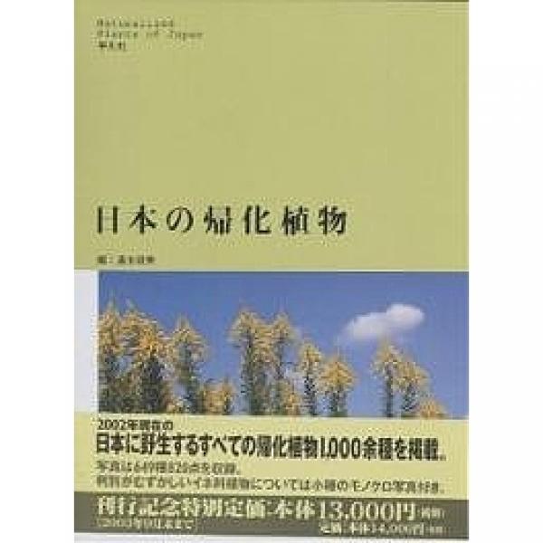 日本の帰化植物/清水建美