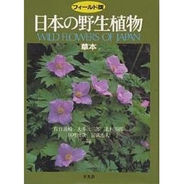 日本の野生植物 草本 フィールド版/佐竹義輔