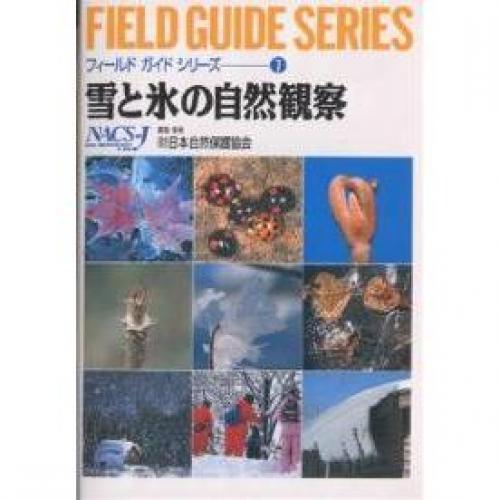 雪と氷の自然観察/日本自然保護協会
