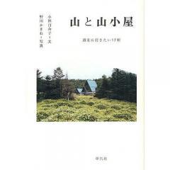 山と山小屋 週末に行きたい17軒/小林百合子/野川かさね