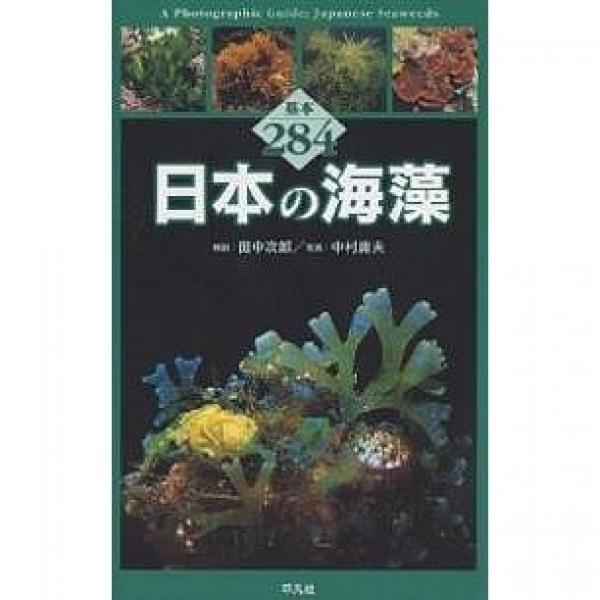日本の海藻 基本284/田中次郎/中村庸夫