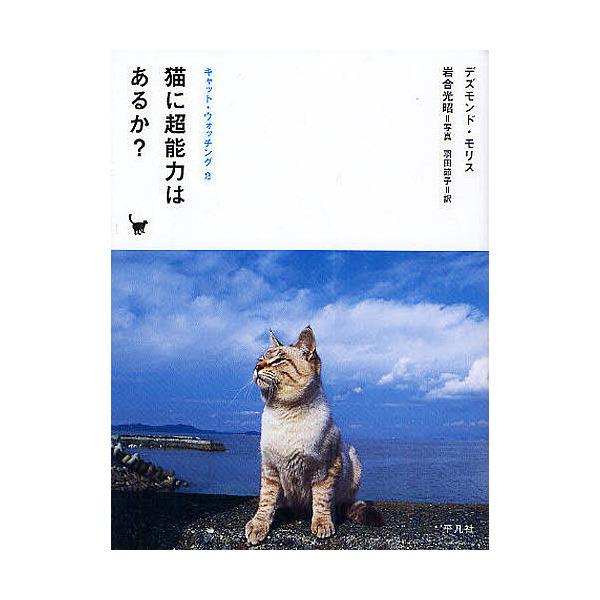 キャット・ウォッチング 2/デズモンド・モリス/岩合光昭/羽田節子