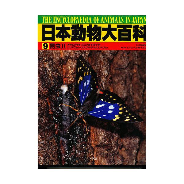 日本動物大百科 9/石井実