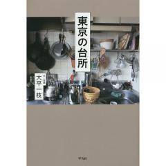東京の台所/大平一枝