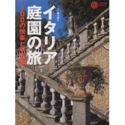 イタリア庭園の旅 100の悦楽と不思議/巖谷國士