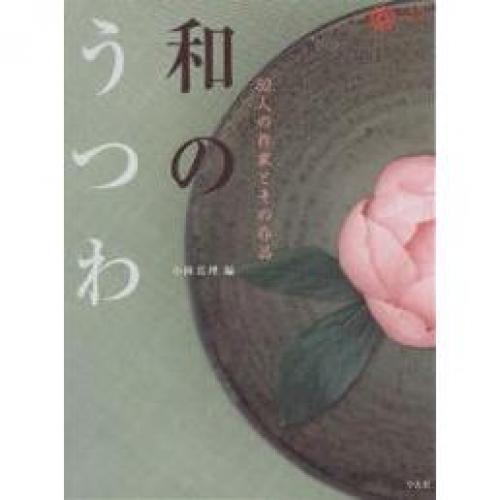 和のうつわ 52人の作家とその作品/小林真理