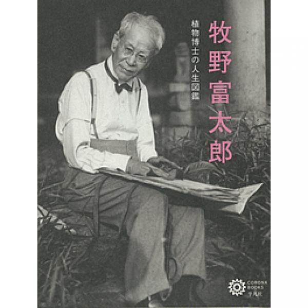 牧野富太郎 植物博士の人生図鑑/コロナ・ブックス編集部