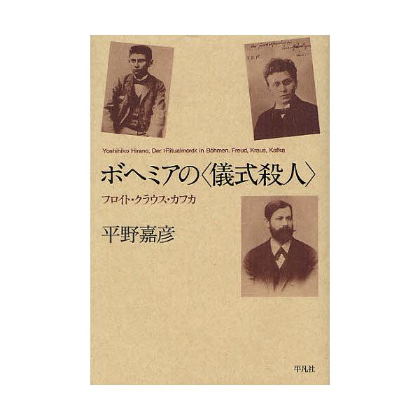 ボヘミアの〈儀式殺人〉 フロイト・クラウス・カフカ/平野嘉彦