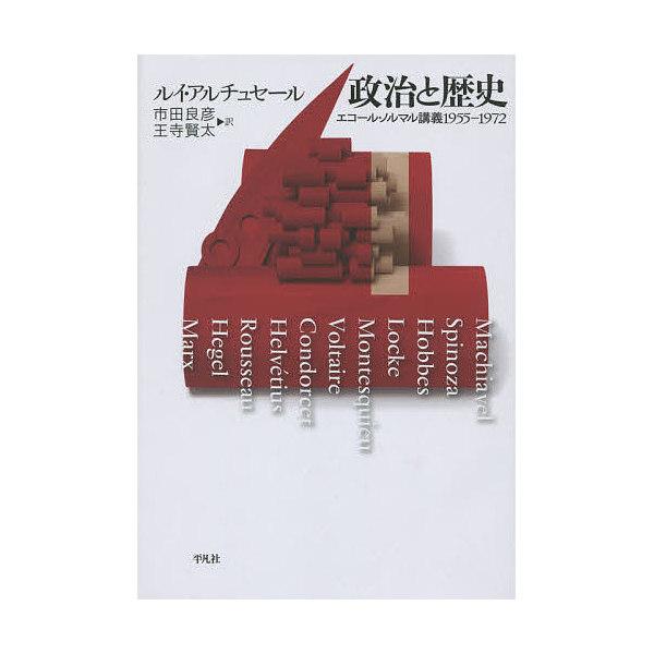 政治と歴史 エコール・ノルマル講義1955-1972/ルイ・アルチュセール/市田良彦/王寺賢太