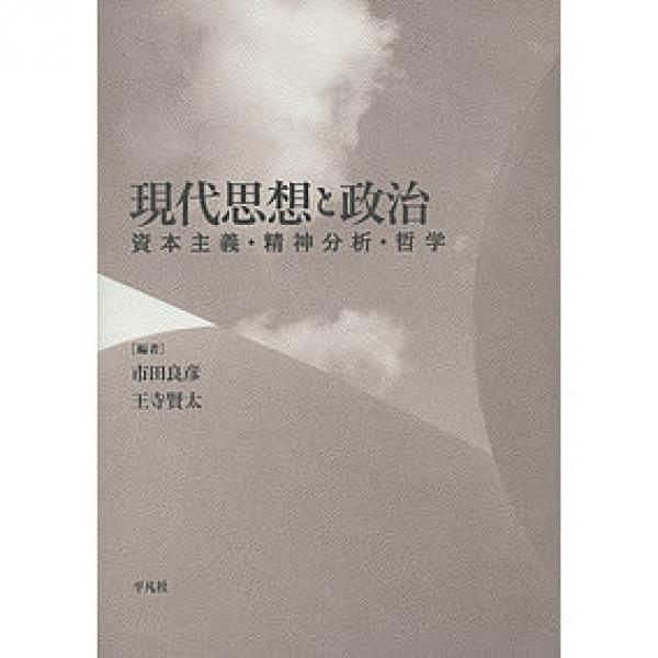 現代思想と政治 資本主義・精神分析・哲学/市田良彦/王寺賢太