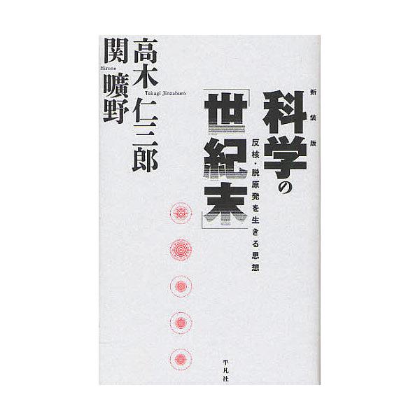科学の「世紀末」 反核・脱原発を生きる思想 新装版/高木仁三郎/関曠野