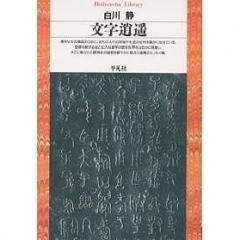 文字逍遥/白川静
