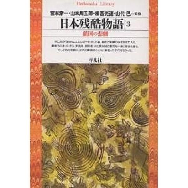 日本残酷物語 3