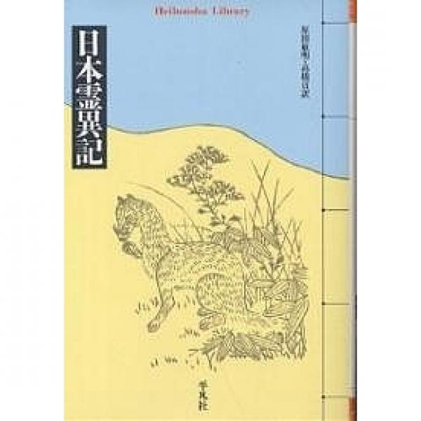 日本霊異記/原田敏明/高橋貢
