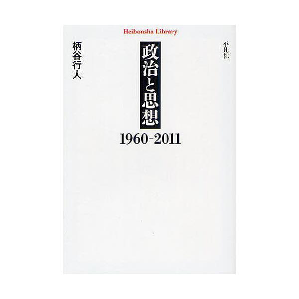 政治と思想 1960-2011/柄谷行人