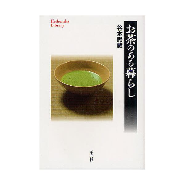 お茶のある暮らし/谷本陽蔵