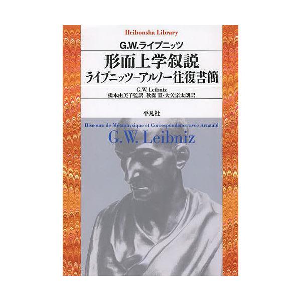 形而上学叙説/G.W.ライプニッツ/橋本由美子/秋保亘