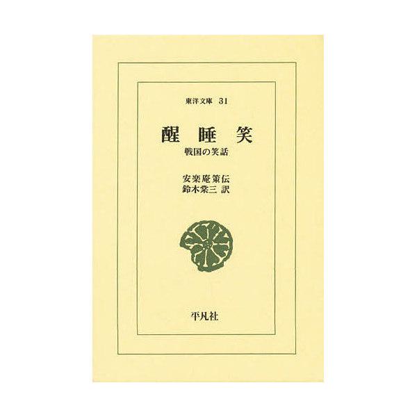 醒睡笑 戦国の笑話/安楽庵策伝/鈴木棠三
