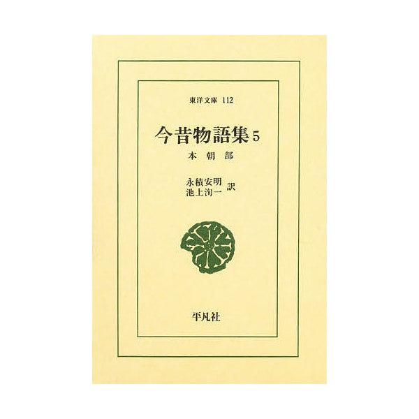 今昔物語集 5/永積安明/池上洵一