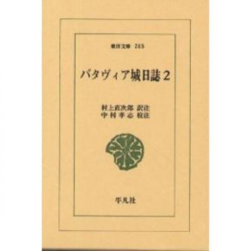 バタヴィア城日誌 2/村上直次郎/中村孝志